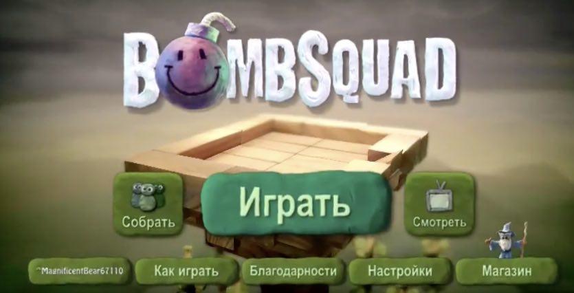 BombSquad читы (звезды)