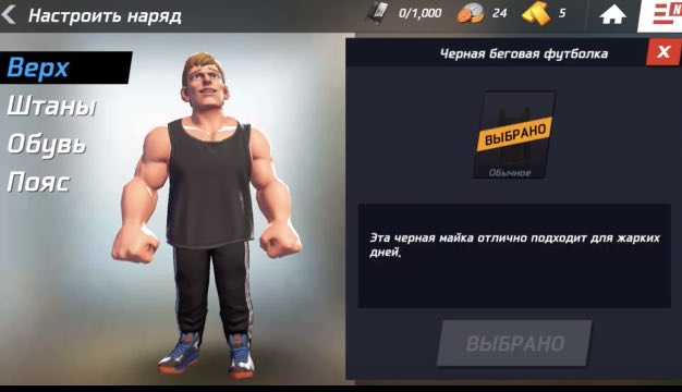 Boxing Star читы