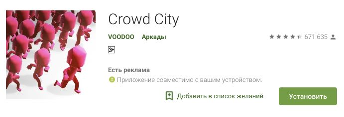 Crowd City читы
