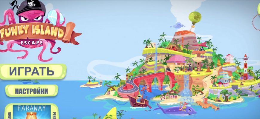 Escape Funky Island читы