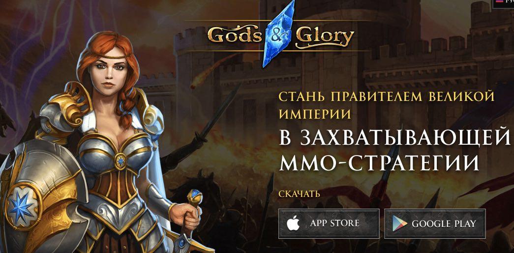 Gods and Glory стражи стихий читы