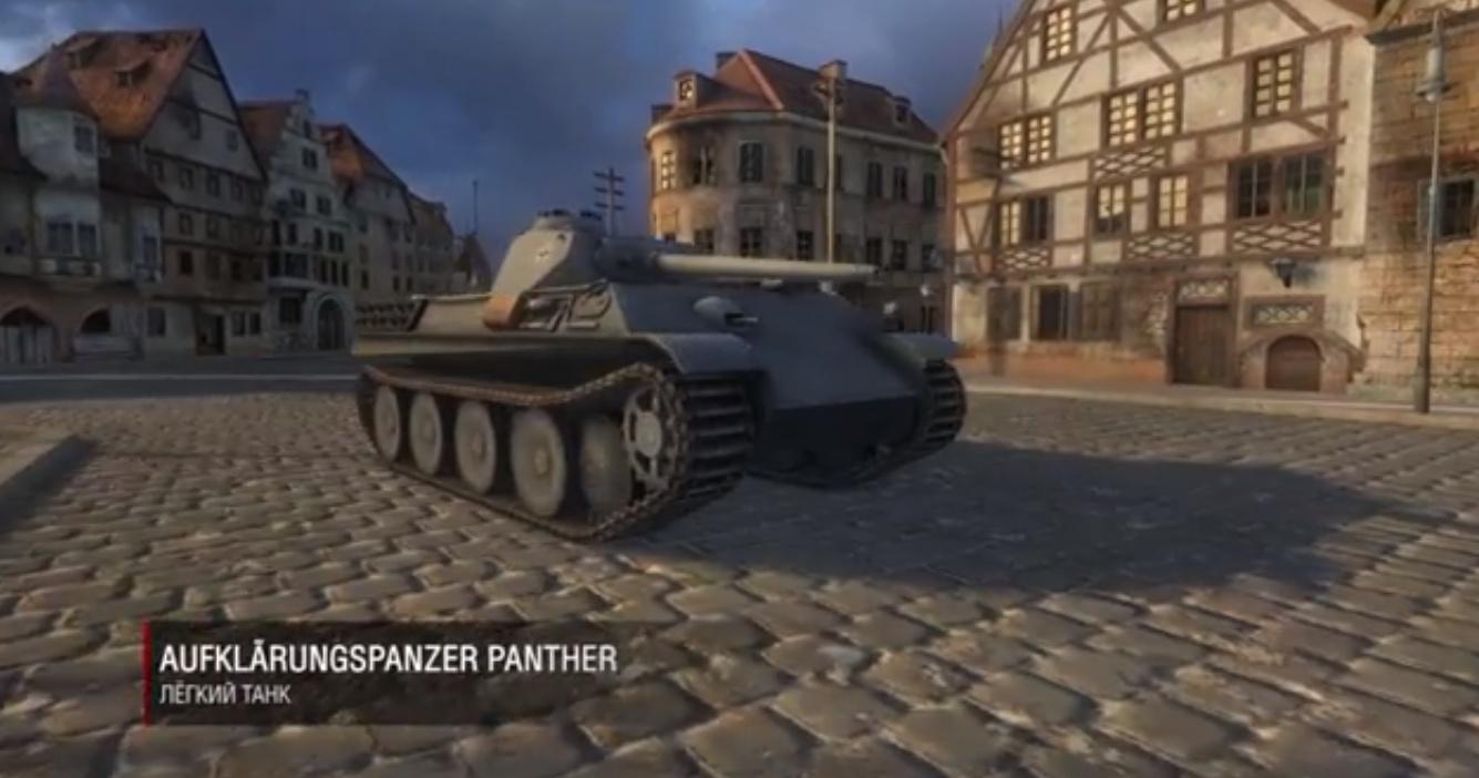 Aufklärungspanzer panter новый легкий танк