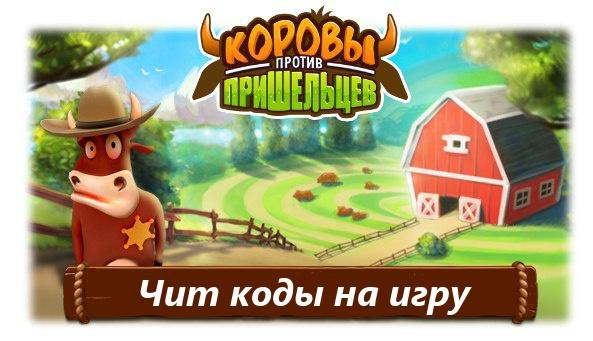 Скачать Игру Коровы Против Пришельцев На Андроид - фото 6