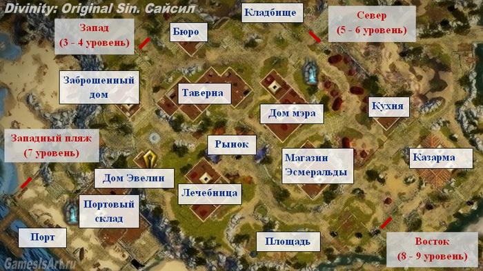 Divinity original sin город Сайсил