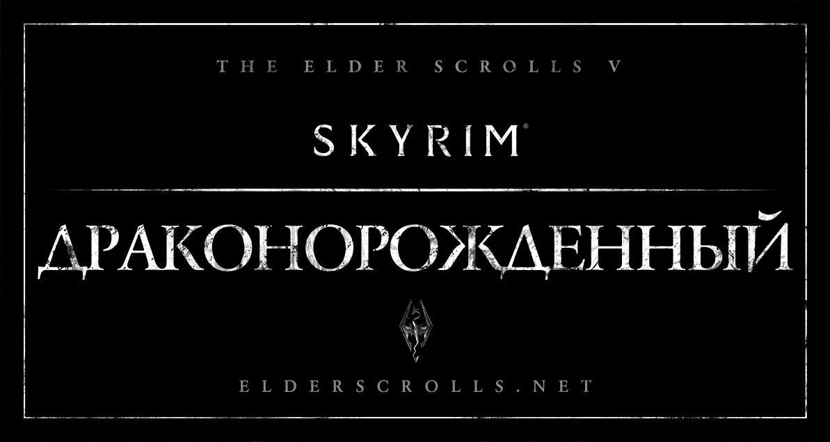 elder scrolls 5 skyrim dragonborn