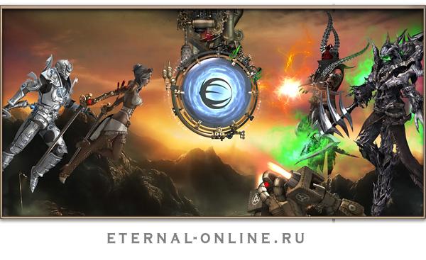 браузерная игра Eternal Online