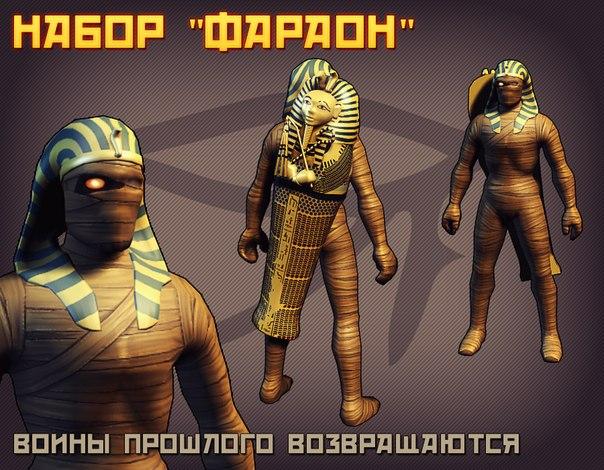 набор Фараон  контра сити