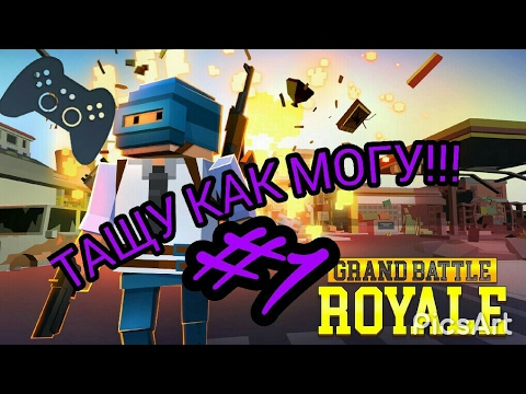 Grand Battle Royale читы