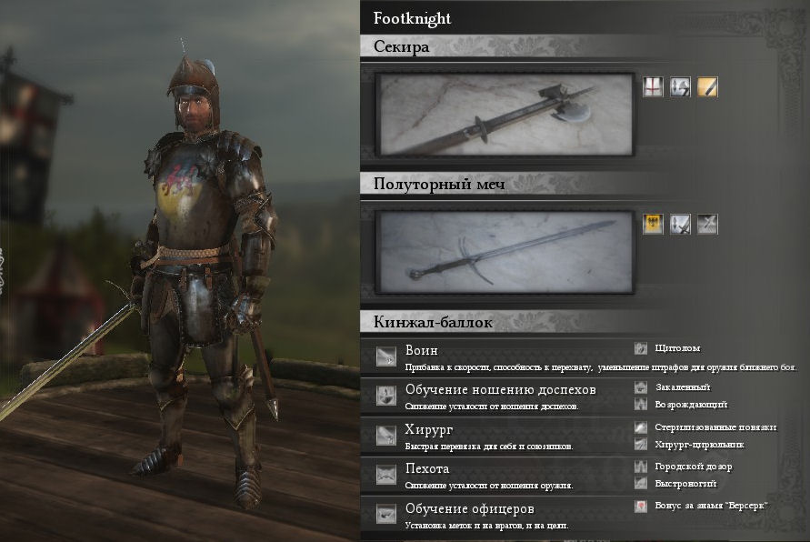 Рыцарь (Footknight)