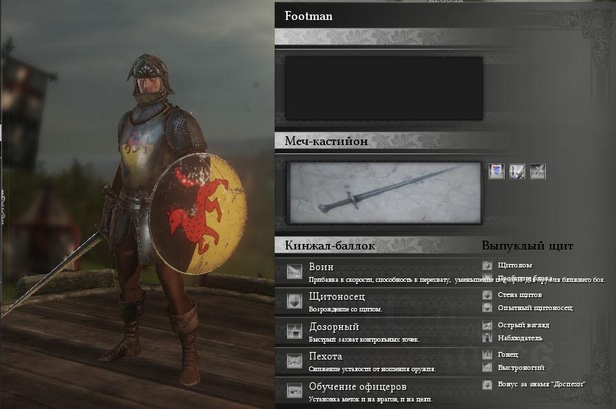 Пехотинец (Footman)