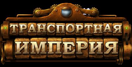 Транспортная империя логотип