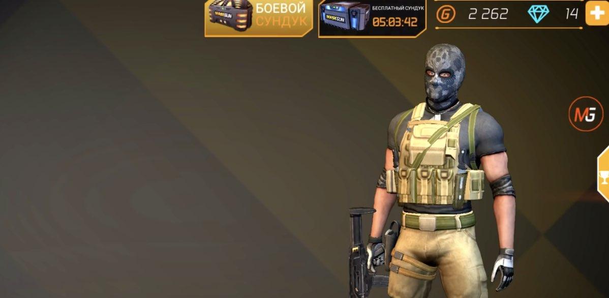 Mask Gun читы