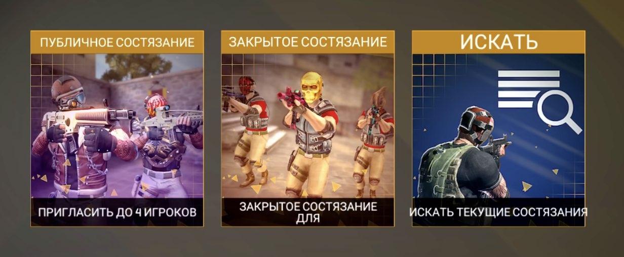 Mask Gun читы (звезды)