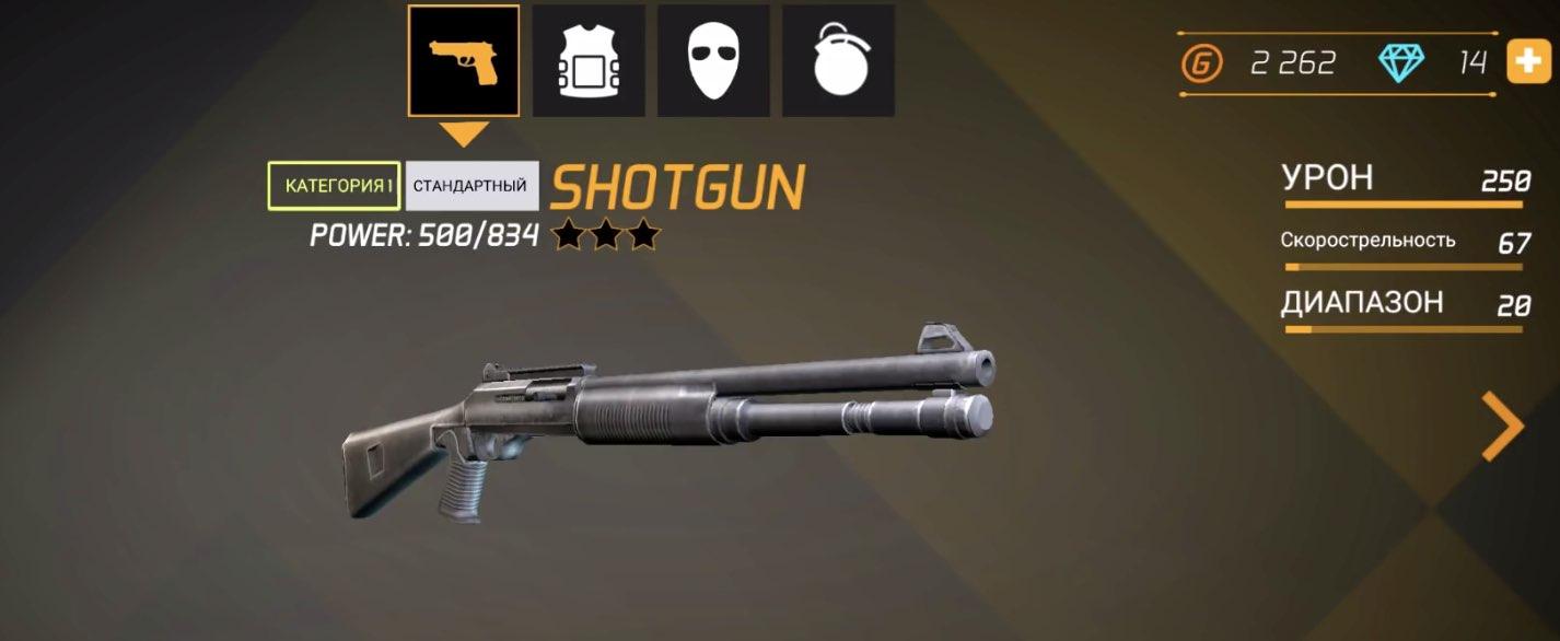Mask Gun взлом (золото)