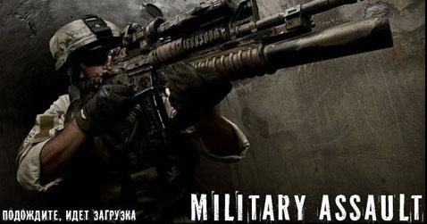 читы на Military Assault 3d