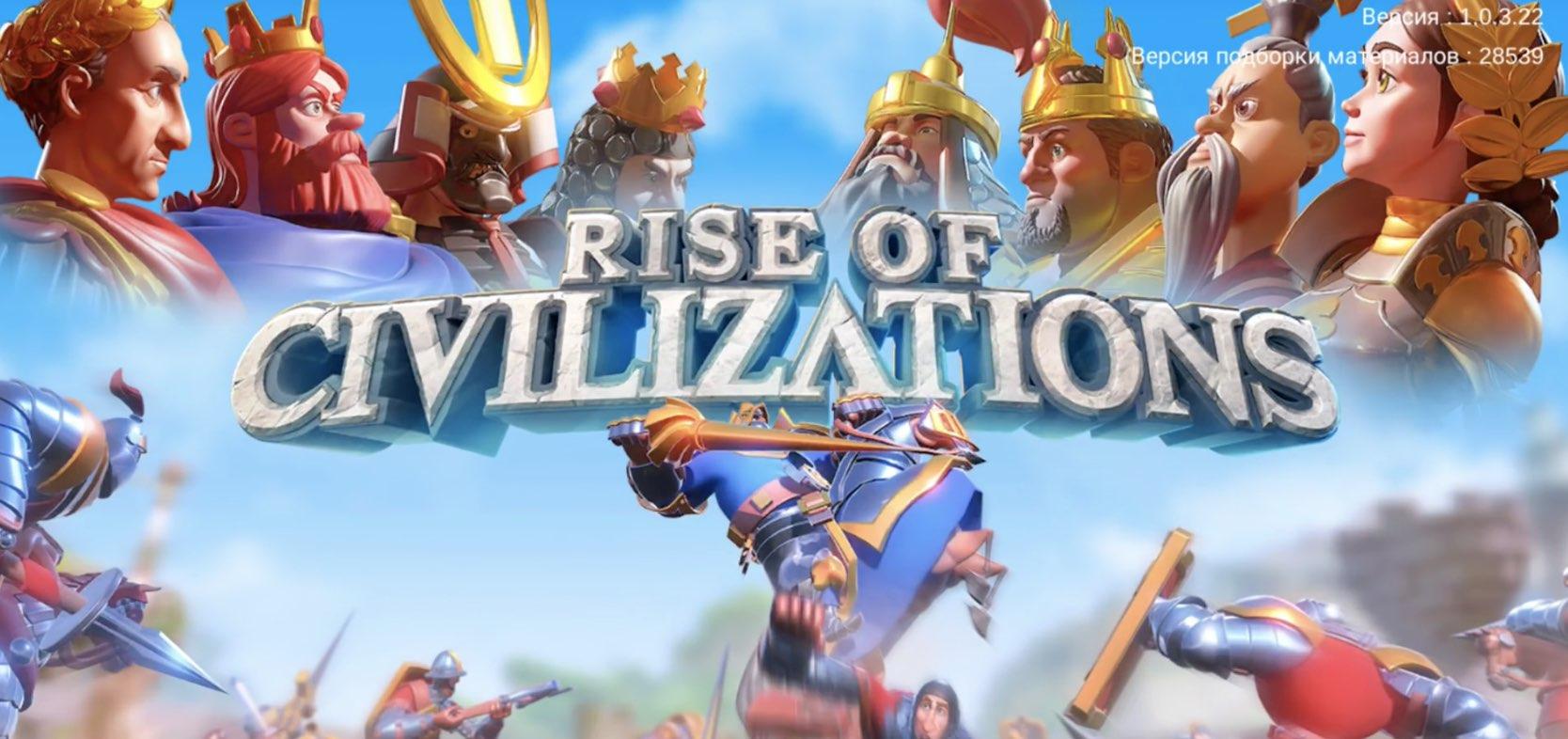 Rise of civilizations читы