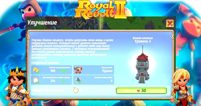 """Royal"