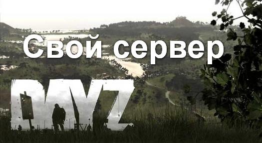 сервер DayZ