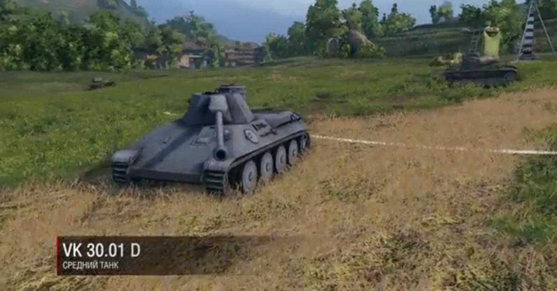 VK 30.01 D (средний танк)