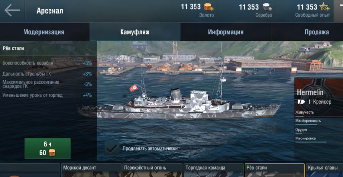 World of Warships Blitz взлом