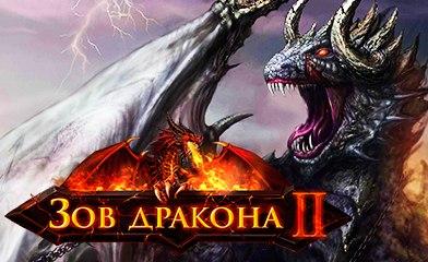 читы на зов дракона 2 вконтакте