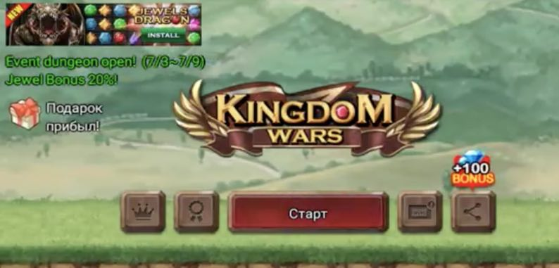 Kingdom wars читы
