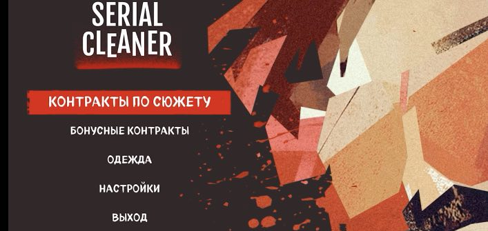 Serial Cleaner читы