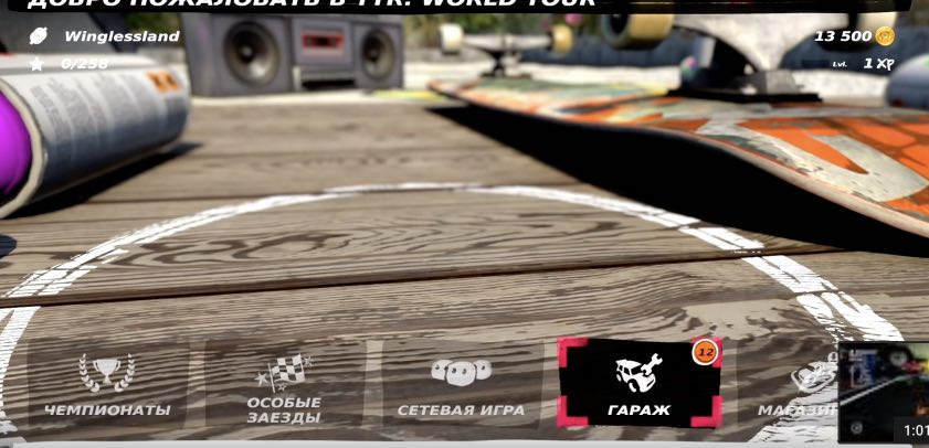 Table Top Racing World Tour читы