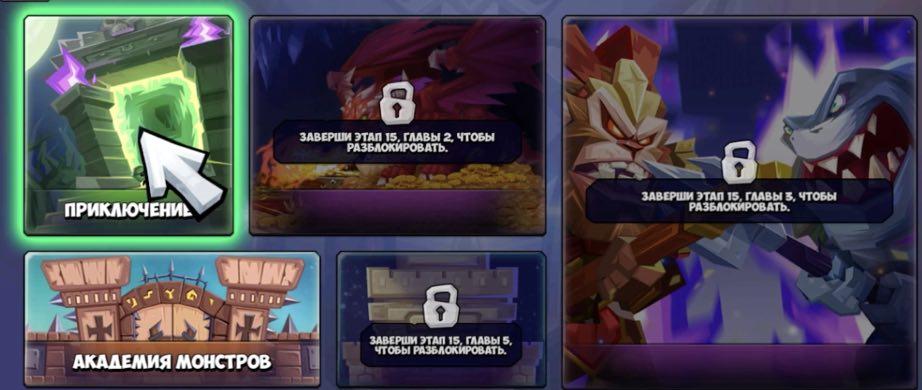 Tactical Monsters взлом (кристаллы)