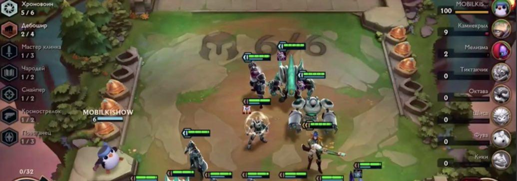 Teamfight Tactics Mobile читы (легендарные вещи)