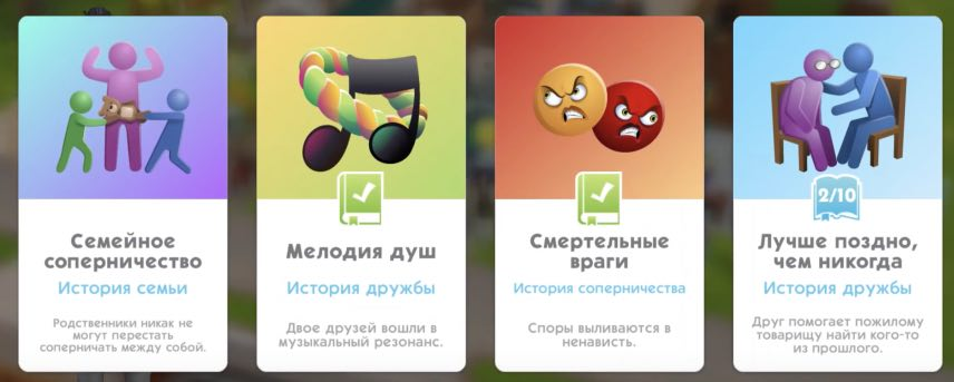 The Sims Mobile читы