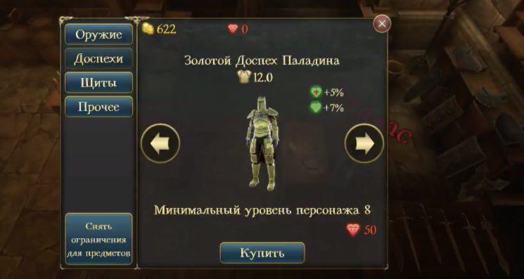 TotAL RPG читы (сундуки)