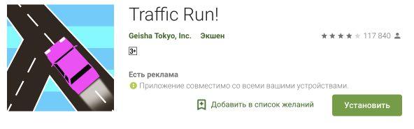 Traffic Run читы